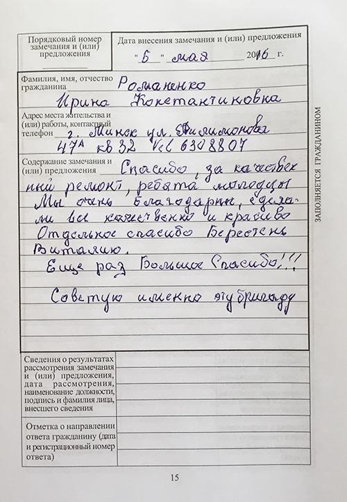 otz-filimonova47