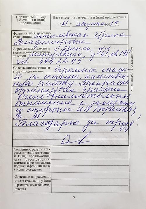 Ирина А., ул. Матусевича, 61