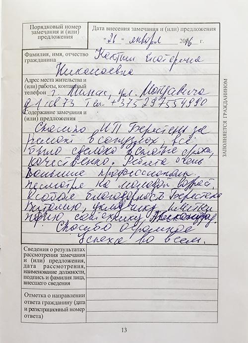 otz-matusevicha1
