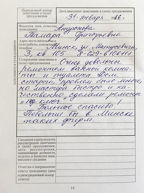 otz-matusevicha3