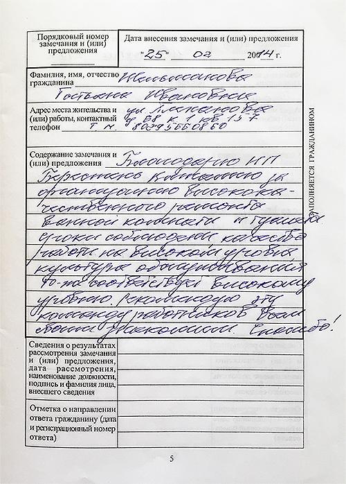 otz-plehanova