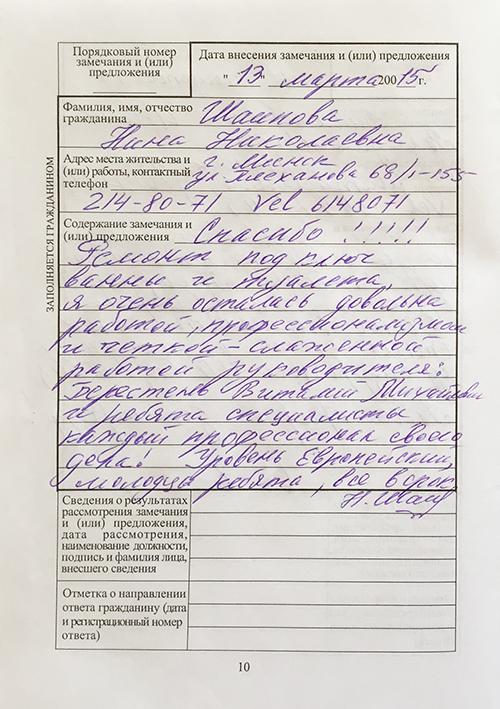 otz-plehanova68