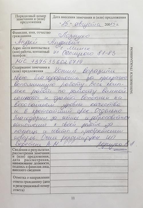 otz-selickogo81