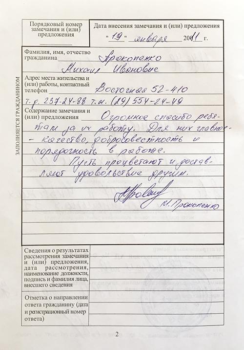 otz-vostochnaya